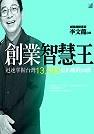 創業智慧王:迅速掌握台灣13800億的賺錢商機