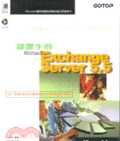 Microsoft Exchange Server 5.5建置手冊