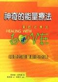 神奇的能量療法:愛的治療法