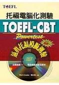 TOEFL-CBT逼真托福模擬測驗:托福電腦化測驗1:全國首創四合一電腦模擬測驗及解析