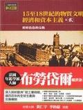 15-18世紀的物質文明、經濟和資本主義 (卷二)