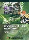環境衛生病媒管制學
