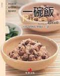 一碗飯:炒飯 健康飯 異國飯 60道