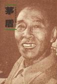 中國現代作家選集(3) 茅盾