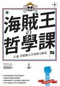 海賊王の哲學課:正義、夢想和人生的偉大航道