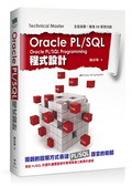 Oracle PL/SQL程式設計