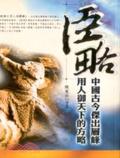 臣略:中國古今傑出層峰用人御天下的方略