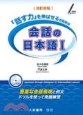 会話日本語:「話す力」を伸ばせる会話教材