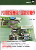 PC微處理機及介面技術實作