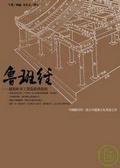 魯班經:建築和木工營造經典指南