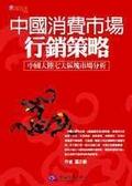 中國消費市場行銷策略:中國大陸七大區塊市場分析
