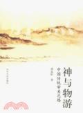 神與物遊:論中國傳統審美方式