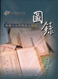 國史館臺灣文獻館典藏日治與戰後之檔案圖錄