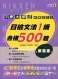 日檢文法:合格500題解題書1級:用東大學生做筆記方法