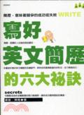 寫好英文簡歷的六大祕訣:簡歷-意味著競爭的成功或失敗