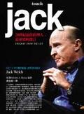 jack:20世紀最佳經理人-第一次發言