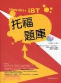 iBT托福題庫2009-2011