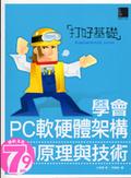 打好基礎:學會PC軟硬體架搆的原理與技術