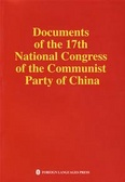 Documents of the 17th National Congress of the Communist Party of China (2007)