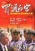 買通白宮:柯林頓與北京的黑色交易
