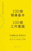 100個領導基本╳100個工作實踐