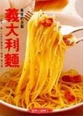 美味的自製義大利麵