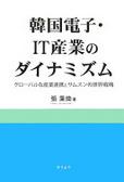 韓國電子⋅IT產業のダイナミズム:グロ-バルな產業連攜とサムスンの世界戰略