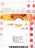 與Word 2000有約