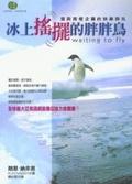 冰上搖擺的胖胖鳥:我與南極企鵝的快樂時光
