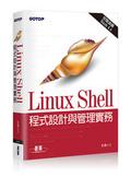 Linux Shell程式設計與管理實務:完整涵蓋Bash 4.x