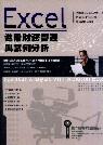 Excel進階財務管理與案例分析