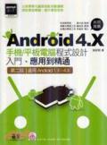 Android 4.X手機/平板電腦程式設計入門、應用到精通