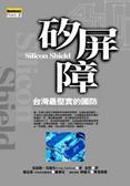 矽屏障:台灣最堅實的國防