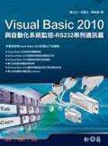 Visual Basic 2010與自動化系統監控:RS232串列通訊篇
