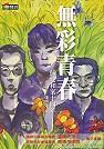 無彩青春:蘇建和案十四年