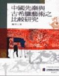 中國先秦與古希臘藝術之比較研究