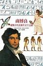 埃及學家商博良:破解古埃及文的天才