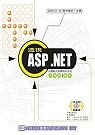 透視ASP.NET