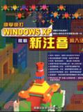 快學快打Windows XP 微軟新注音輸入法