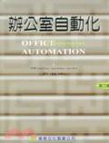 辦公室自動化