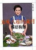 五味八珍的歲月:傅培梅傳