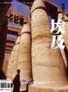 開啟金字塔 埃及