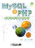 輕鬆學習網路資料庫:MySQL與PHP