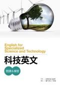 科技英文閱讀&練習