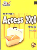 Access 2000中文版標準教材