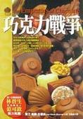 巧克力戰爭