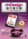 用Indesign製作電子書:PDF影音動態文件
