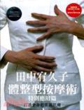 田中宥久子體整型按摩術:打造全身的美麗肌膚:特別應用篇