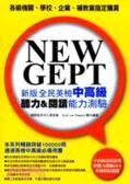 NEW GEPT新版全民英檢中高級:聽力&閱讀能力測驗