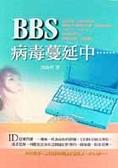 BBS病毒蔓延中
